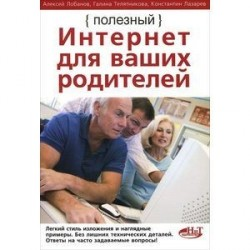 Полезный интернет для ваших родителей