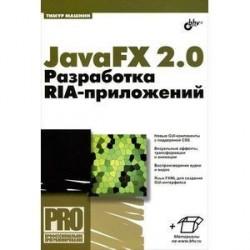 JavaFX 2.0. Разработка RIA-приложений