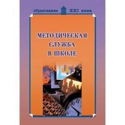 Методическая служба в школе. Учебно-методическое пособие