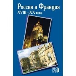 Россия и Франция. XVIII–XX века. Выпуск 10