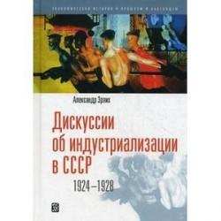 Дискуссии об индустриализации в СССР 1924-1928