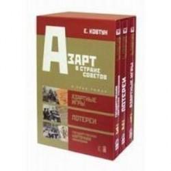 Азарт в Стране Советов: В 3-х томах