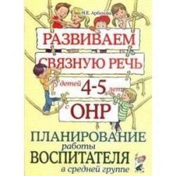 Развиваем связную речь у детей 4-5 лет с ОНР. Планирование работы воспитателя в средней группе