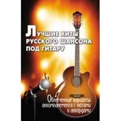 Лучшие хиты русского шансона под гитару