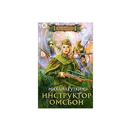 Инструктор ОМСБОН