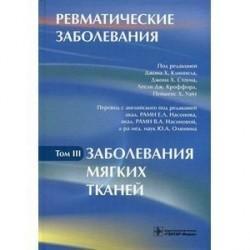 Ревматические заболевания. В 3-х томах. Том 3. Заболевания мягких тканей