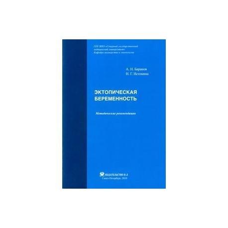 Эктопическая беременность. Методические рекомендации