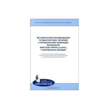 Методические рекомендации по диагностике, лечению и профилактике инфекции, вызванной вирусом гриппа