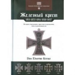 Железный крест: 1813-1870-1914-1939-1957