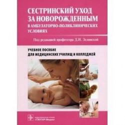 Сестринский уход за новорожденным в амбулатарно-поликлинических условиях