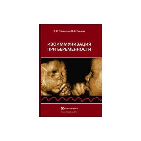 Изоиммунизация при беременности