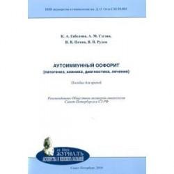 Аутоиммунный оофорит (патогенез, клиника, диагностика, лечение). Пособие для врачей
