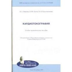 Кардиотокография. Учебно-методическое пособие