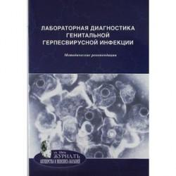 Лабораторная диагностика генитальной герпесвирусной инфекции. Методические рекомендации