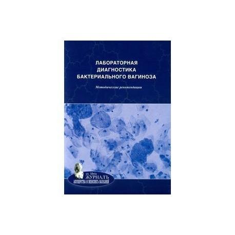 Лабораторная диагностика бактериального вагиноза