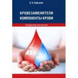 Кровозаменители. Компоненты крови: справочник