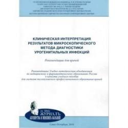 Клиническая интерпретация результатов микроскопического метода диагностики урогенитальных инфекций. Рекомендации для врачей