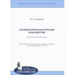 Антибактериальная терапия в акушерстве. Методические рекомендации
