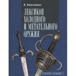 Лексикон холодного и метательного оружия
