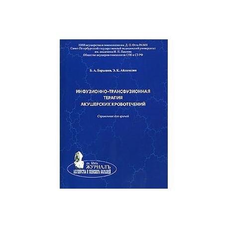 Инфузионно-трасфузионная терапия акушерских кровотечений. Справочник для врачей