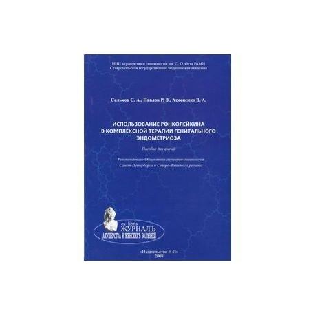 Использование ронколейкина в комплексной терапии генитального эндометриоза. Пособие для врачей