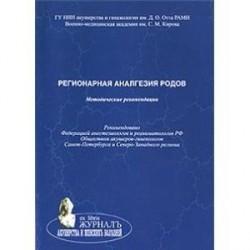 Регионарная аналгезия родов. Методические рекомендации