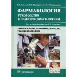 Фармакология. Руководство к практическим занятиям
