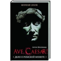 Ave, Caesar! Дело о римской монете