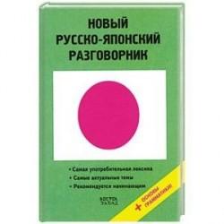 Новый русско-японский разговорник