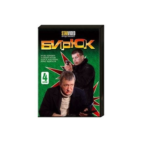 Бирюк. (4 серии). DVD