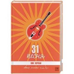 31 песня
