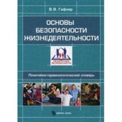 Основы безопасности жизнедеятельности : понятийно-термино логический словарь