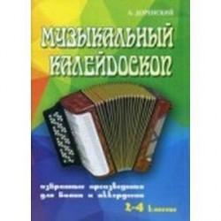 Музыкальный калейдоскоп: Избранные произведения для Баяна и аккордеона
