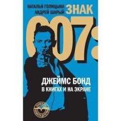 Знак 007. Джеймс Бонд в книгах и на экране