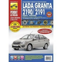 Lada Granta 2190/2191 Седан 2011г., Лифтбек 2014г. Руководство по эксплуатации