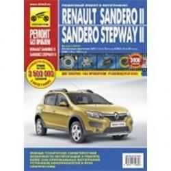 Renault Sandero II/Sandero Stepway II. Выпуск с 2014 г. Бензиновые двигатели