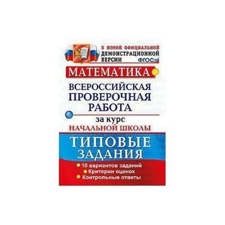 Гдз математика всероссийская проверочная работа за курс начальной школы