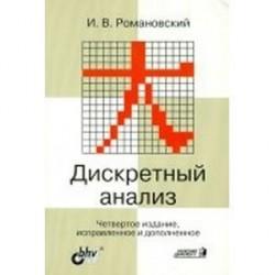 Дискретный анализ. Учебное пособие для студентов, специализирующихся по прикладной математике