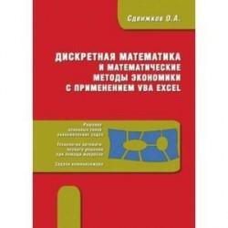 Дискретная математика и математические методы экономики с применением VBA Excel