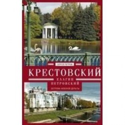 Крестовский, Елагин, Петровский