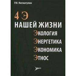 4 Э нашей жизни: экология, энергетика, экономика, этнос