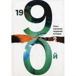 1990: Опыт изучения недавней истории. Сборник статей и материалов. В двух томах