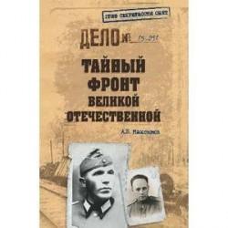Тайный фронт Великой Отечественной