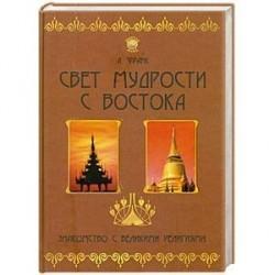 Свет мудрости с Востока. Знакомство с великими религиями