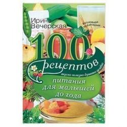100 рецептов питания для малышей
