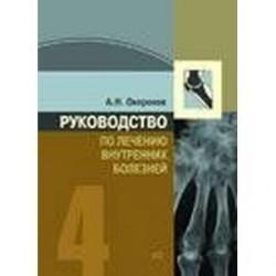 Руководство по лечению внутренних болезней. Лечение ревматических болезней
