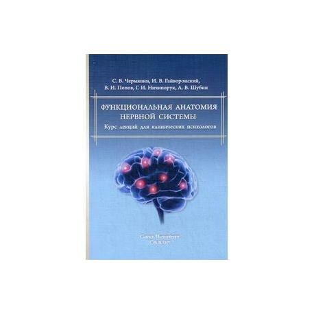 Функциональная анатомия нервной системы. Курс лекций для клинических психологов