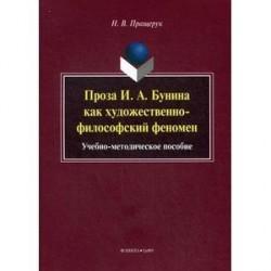 Проза И. А.Бунина как художественно-философский феномен. Учебно-методическое пособие