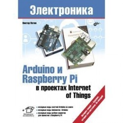 Arduino и Raspberry Pi в проектах Internet of Things