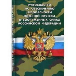 Руководство по обеспечению безопасности военной службы в вооруженных силах РФ